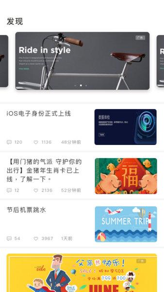 红山通电子公交卡 v4.1.6 安卓版 图2