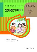 五年级道德与法治五四学制下册教学计划 pdf版