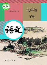 语文九年级下册人教版 免费版