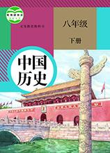 中国历史八年级下册人教版