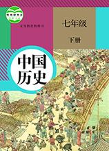 中国历史七年级下册电子课本