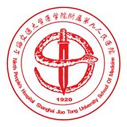 上海第九人民医院软件