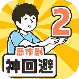 神回避2中文版