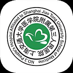上海第三人民医院软件