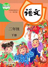 五四学制语文二年级下册电子课本