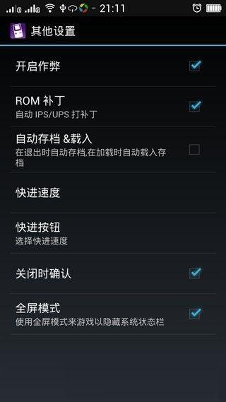 gbc模拟器中文版