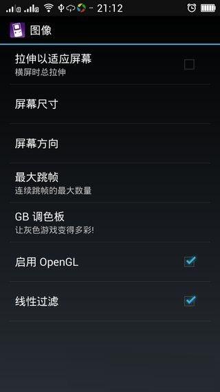 gbc模拟器汉化版 v6.5.2 安卓版 图1