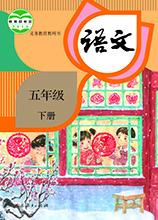 语文五年级下册电子书