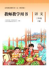 五四学制语文三年级下册教师版