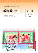 五四学制语文五年级下册教师版