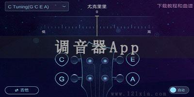 调音器app