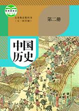 五四学制中国历史第二册电子课本