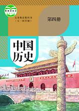 五四学制中国历史第四册电子课本