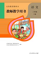 语文三年级下册教学计划