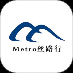 metro丝路行官方版