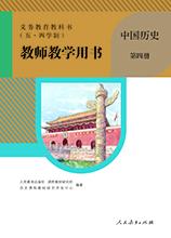 五四学制中国历史第四册教案