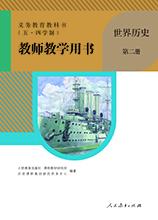 五四学制世界历史第二册教师用书