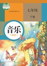 音乐简谱七年级下册电子课本