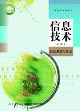 信息技�g必修2信息系�y�c社���子�n本