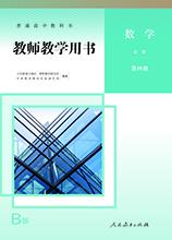 人教版数学b版必修第四册教师用书电子版