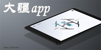 大疆app