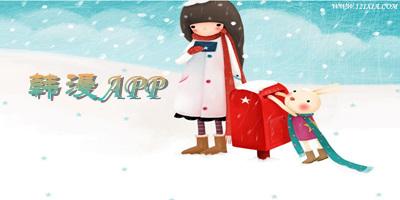 韩漫app