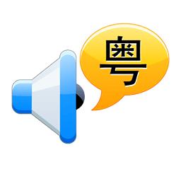 粤语通免费版