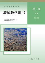 地理必修第二册教师用书