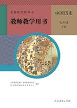 中国历史七年级下册教师教学用书