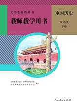 中国历史八年级下册教师教学用书