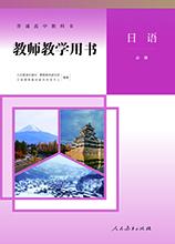高中日语必修第二册教师用书