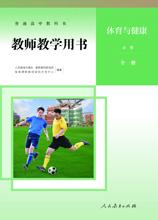 人教版体育与健康必修全一册教师用书