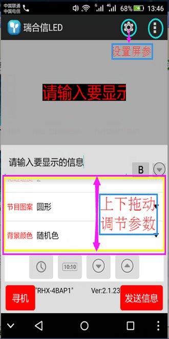 瑞合信led��I版 v6.0.13 安卓版 �D2