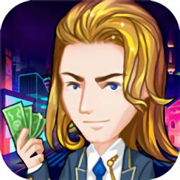 金融大亨游戏