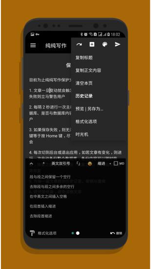 纯纯写作app