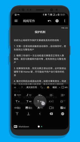 纯纯写作手机版 v19.20.0 安卓版 图1