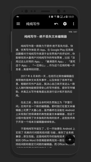 纯纯写作手机版 v19.20.0 安卓版 图2