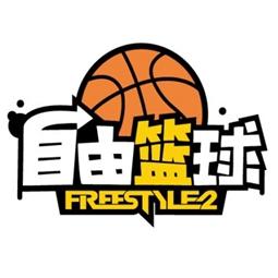 自由篮球官方版