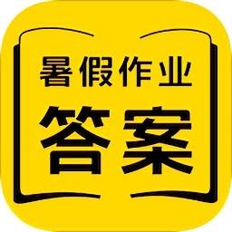 暑假作业答案app
