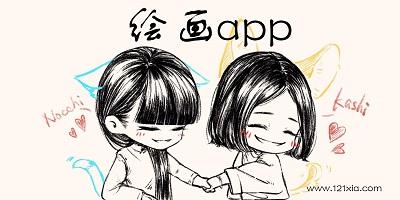 绘画app有哪些?绘画软件推荐_手机绘画app排行榜