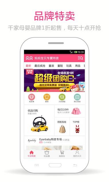 ����品app