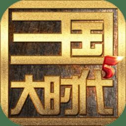 三国大时代5游戏