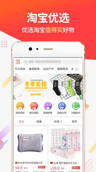 醒购商城app v2.10.8 安卓版 图2