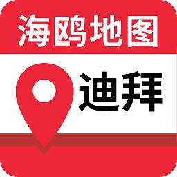 迪拜地图中文版