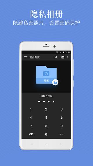 快图浏览手机版 v4.7.2.2 安卓版 图0