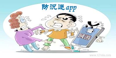 防沉迷app有哪些?防沉迷软件大全_手机防沉迷软件