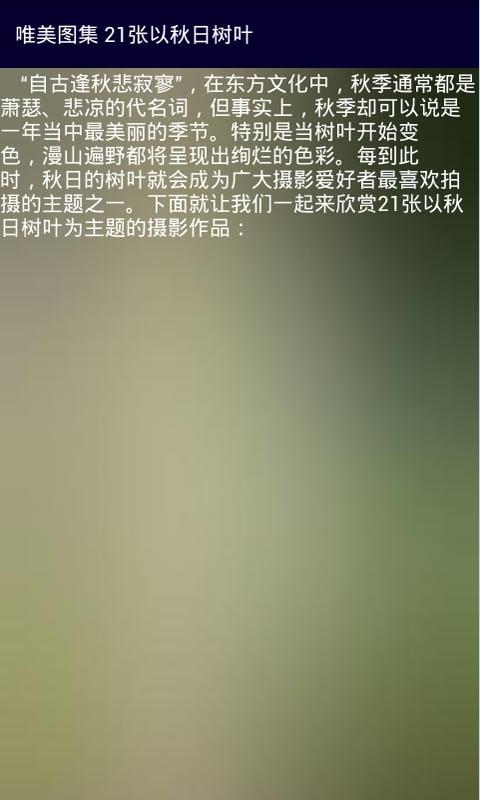 图行天下软件 v1.2 安卓版 图0
