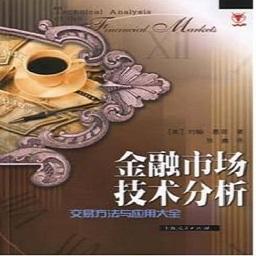 金融市场技术分析电子书