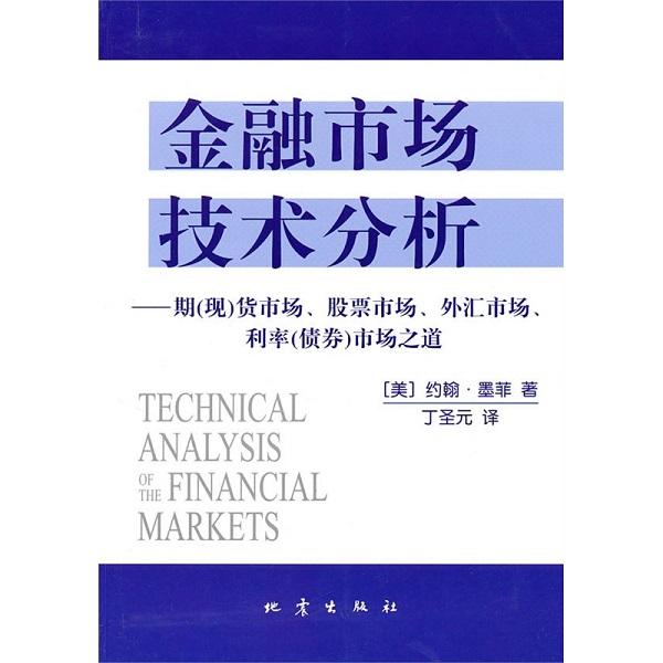 金融市场技术分析电子书 免费版 图0