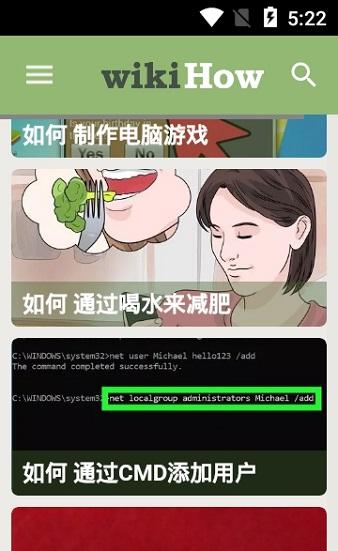 wikihow中文app v2.7.3 安卓版 图1